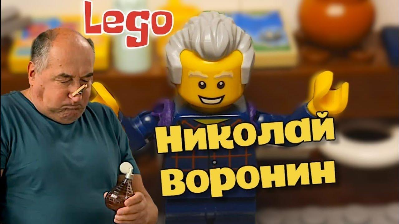 Борис Клюев, прощайте! Воронины лего версия ( с Николаем Петровичем).