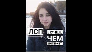 ЛСП-Лучше чем интернет (cover.Таня Квант)