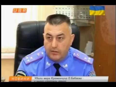 Новости Украины убит  Олег Бабаев