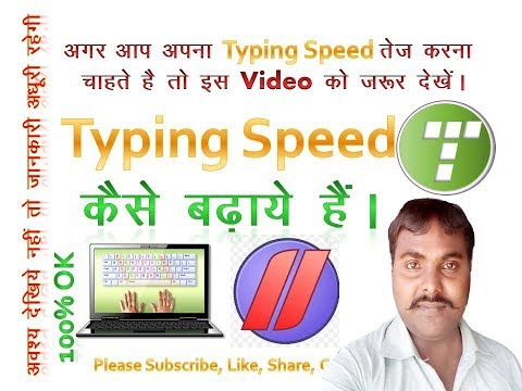 How To Increase Typing Speed In Hindi And English