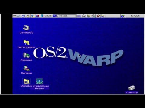 Установка и обзор IBM OS2 warp 4 Русская версия