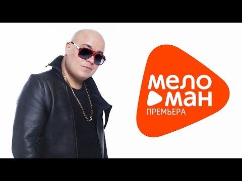 Новая песня 2015 - Доминик Джокер - Такая одна (Paul Vine Remix)