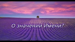 видео Значение и судьба имени Ильшат