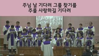 대구문화교회 할렐루야 찬양대 - 나의 기도 들으소서