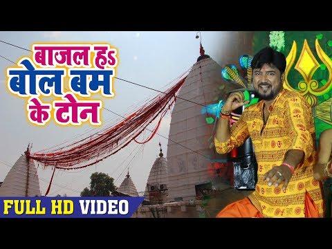 Abhishek Mishra Mastana (2018) काँवर भजन - Bajal Ha Bolbam Ke Tone - #Superhit New Shiv Bhajan 2018