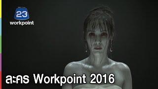 ละคร Workpoint 2016