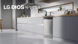 LG DIOS 식기세척기 - 식기세척기의 신세계를 열다…