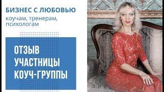 Воркшоп с Любовью. Видеоотзыв Ольги Николаевой