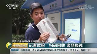 [中国财经报道]宁波10月起对生活垃圾强制分类 记者体验:扫码回收 废品换钱  CCTV财经
