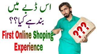 My first experience of online shoping