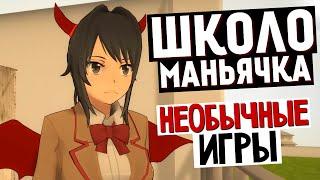 Yandere Simulator - Убили Конкурентку! (ШОК)