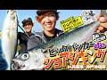 【ジャッカル】杉山代悟のDaigo Style ビッグバッカーdeショアジギングin兵庫県・神戸沖堤防
