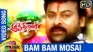 Indiran Tamil Movie Songs | Bam Bam Mosai Video Song | Chiranjeevi | Arti Agarwal | Sonali Bendre