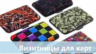Визитницы для пластиковых карт, купить на 101слон.ру