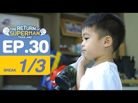 The Return of Superman Thailand - Episode 30 ออกอากาศ 21 ตุลาคม 2560 [1/3]