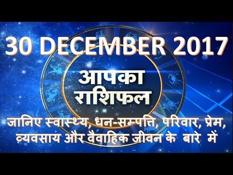 AAJ KA RASHIFAL 30 December 2017 FULL VIDEO