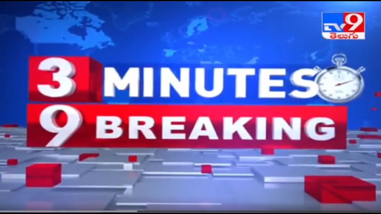Download 3 Minutes 9 Breaking News : 1 PM | 27 July 2021 - TV9