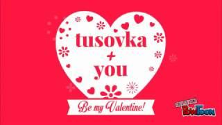 Вітаємо з Днем Святого Валентина