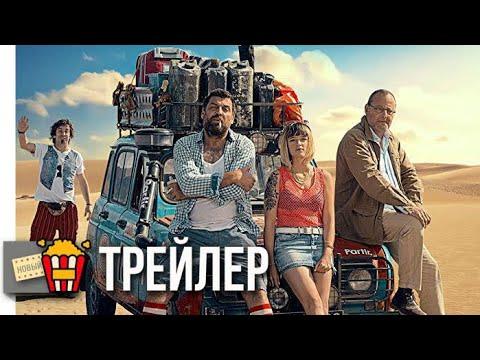 4 КАНИСТРЫ | 4 Latas — Русский трейлер (Субтитры) | 2019 | Новые трейлеры