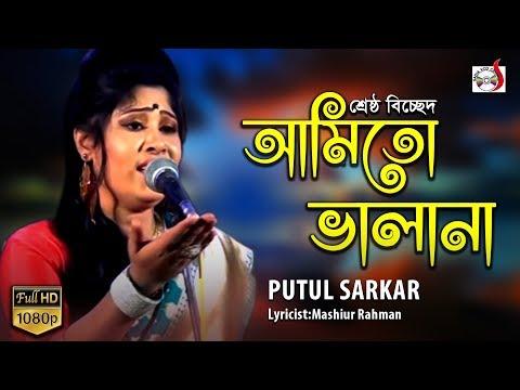 আমিতো ভালানা | Amito Valana | Putul Sarkar | Music Video 2018 | বিচ্ছেদ গান | Sadia VCD