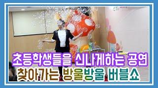 버블공연 비눗방울공연 버블쇼 전문업체 브랜드매직 ! 마…