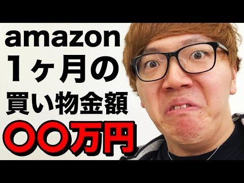 調べたらamazonで1ヶ月〇〇万円も使ってた…