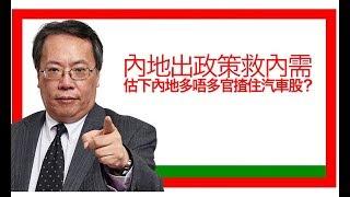 沈大師(沈振盈):內地出政策救內需,估下內地多唔多官揸住汽車股? (沈大師講投資 d100) ASI