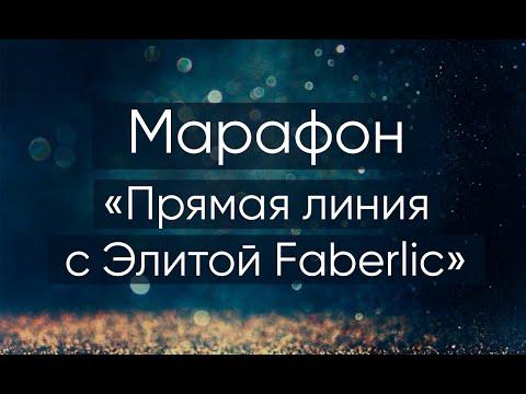 Финальный прямой эфир марафона «Прямая линия с Элитой Faberlic»!