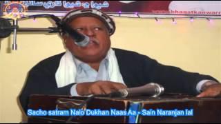 Sacho satram - Sain satram Nalo Dukhan Naas Aa - Sain Naranjan lal