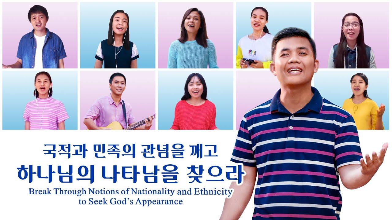 찬양 뮤직비디오/MV <국적과 민족의 관념을 깨고 하나님의 나타남을 찾으라> (영어 찬양)