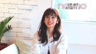 今年大学4年生になる暁子は、女子高生の流行語を理解しているのか!? ...