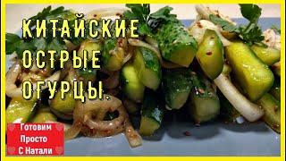 Китайский салат из свежих огурцов. Рецепт простого острого салата из огурцов.