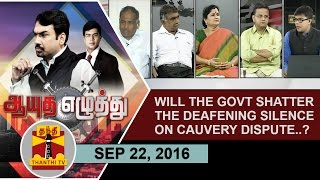 Aayutha Ezhuthu 22-09-2016 Will the govt shatter the deafening silence on cauvery dispute..? – Thanthi TV Show