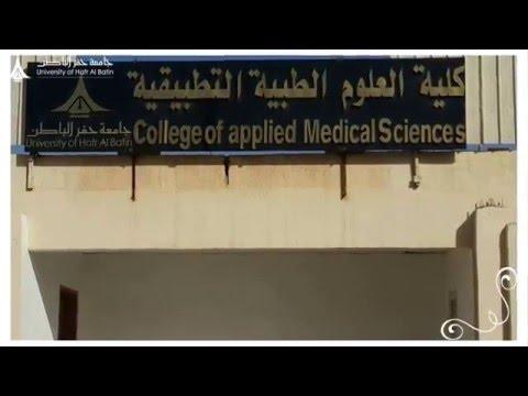 فيلم خريجات كلية العلوم الطبية التطبيقية في جامعة حفرالباطن Montaj Je Youtube