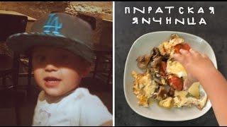 Ян готовит пиратскую яичницу   2.7 y.o. boy Yan cooking fried eggs.