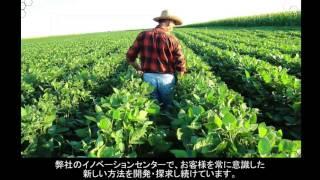 アリスタ ライフサイエンスのコーポレイトビデオ (Arysta LifeScience Corporate Video)