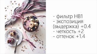 Вкусный FLAT LAY (раскладка)