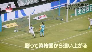 降格圏に順位を落とした甲府が上位を追走する横浜FMを迎える 明治安田生...
