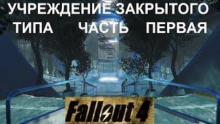 Fallout 4 Учреждение Закрытого Типа Часть Первая