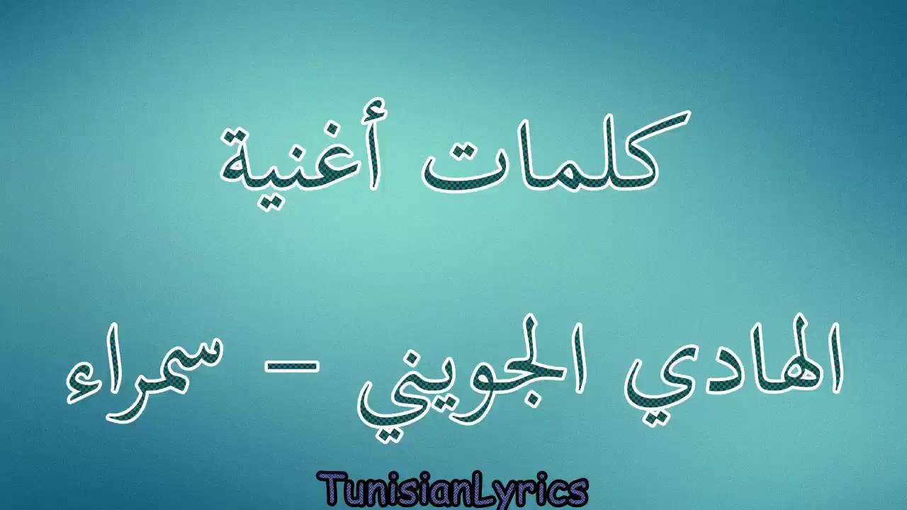 قصيدة سمرا يا ام عيون وساع 1