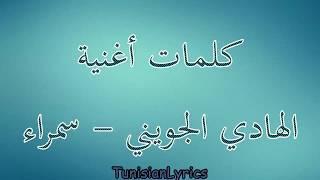 كلمات أغنية الهادي الجويني - سمراء Resimi