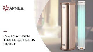 Рециркуляторы ТМ Армед для дома ч.2
