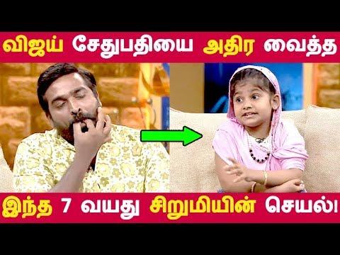 விஜய் சேதுபதியை அதிர வைத்த இந்த 7 வயது சிறுமியின் செயல்! | Tamil Cinema | Kollywood News