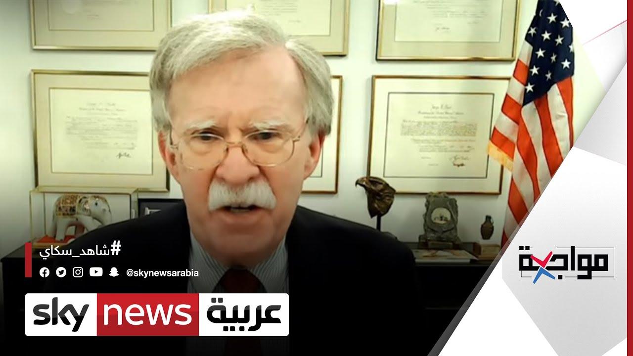 بولتون: سياسة الضغوط القصوى لم تغير سلوك النظام الإيراني | مواجهة  - نشر قبل 7 ساعة