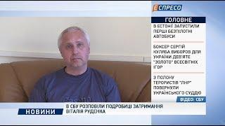 В СБУ розповіли подробиці затримання Віталія Руденка