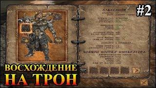 Восхождение на трон #2 прохождение (Ascension to the Throne)
