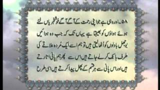 Surah Al-A'raf v.41-88 with Urdu translation, Tilawat Holy Quran, Islam Ahmadiyya
