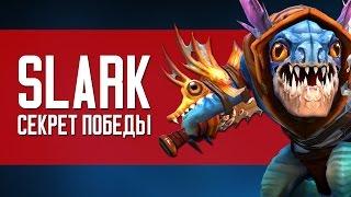 видео Гайд по Сларку | Slark |  Murloc Nightcrawler