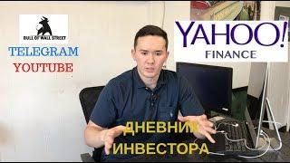 видео Дневник инвестора