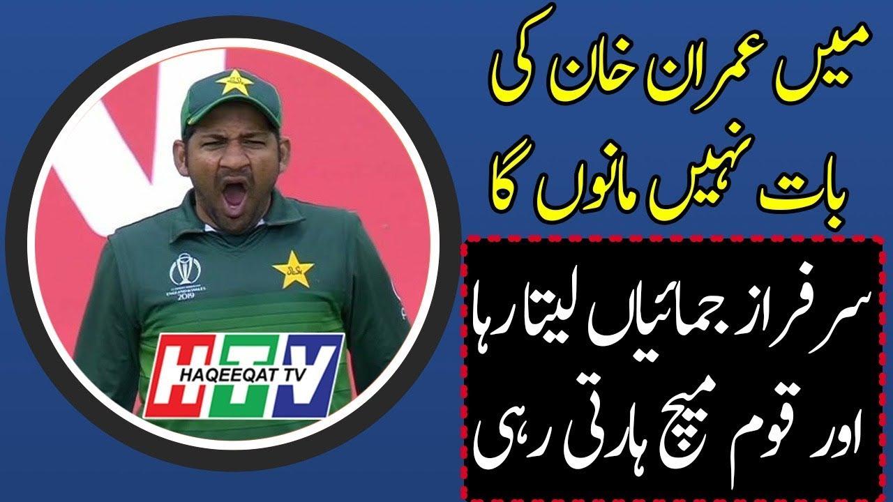 Imran Khan Gave Tip to Sarfraz Ahmad But He took Another Direction
